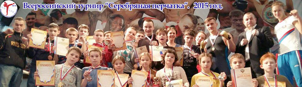 Федерация савата города Москвы